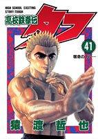 couverture, jaquette Tough - Dur à cuire 41  (Shueisha)