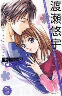 Yuu Watase Best Selection édition simple