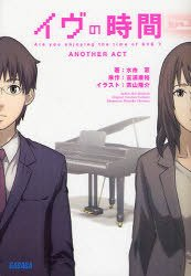 Eve no Jikan: Another Act édition Simple