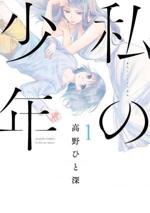 Watashi no Shounen édition Simple
