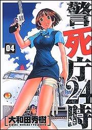 couverture, jaquette Keishicho 24 4  (Kadokawa) Manga