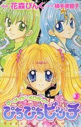 couverture, jaquette Pichi Pichi Pitch La Mélodie des sirènes 3  (Kodansha) Manga