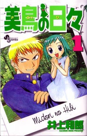 Midori Days édition Japonaise
