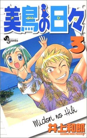 couverture, jaquette Midori Days 3  (Shogakukan)