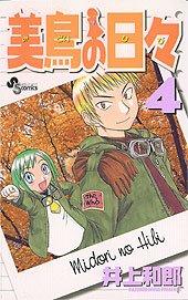couverture, jaquette Midori Days 4  (Shogakukan)