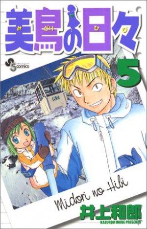 couverture, jaquette Midori Days 5  (Shogakukan) Manga
