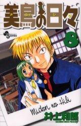 couverture, jaquette Midori Days 8  (Shogakukan)