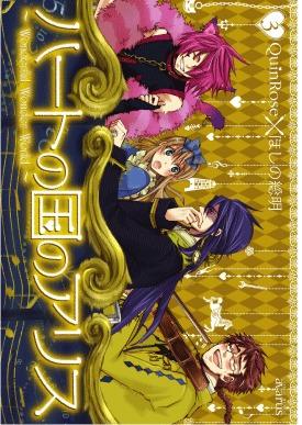 couverture, jaquette Alice au Royaume de Coeur 3  (Mag garden)