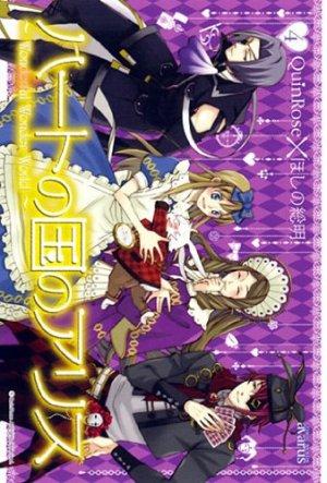 couverture, jaquette Alice au Royaume de Coeur 4  (Mag garden) Manga