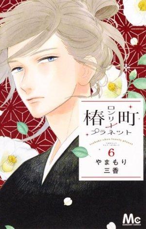Tsubaki-chô Lonely Planet # 6