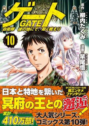 couverture, jaquette Gate - Au-delà de la porte 10  (Alpha Polis)
