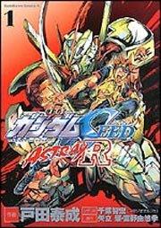 Kidou Senshi Gundam SEED Astray R édition simple