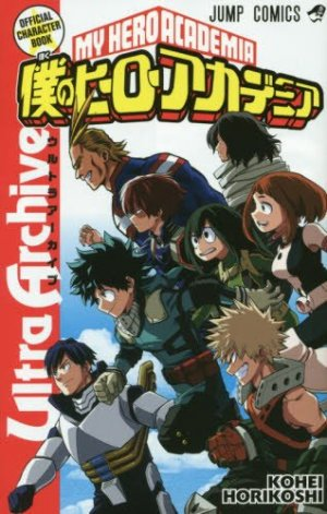 My hero academia - Ultra Archive édition Simple