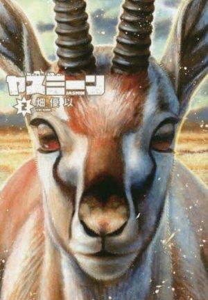 couverture, jaquette Les Royaumes Carnivores 2  (Shueisha)