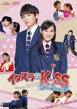 Baiser Malicieux : L'amour à Tokyo édition Intégrale Blu-ray