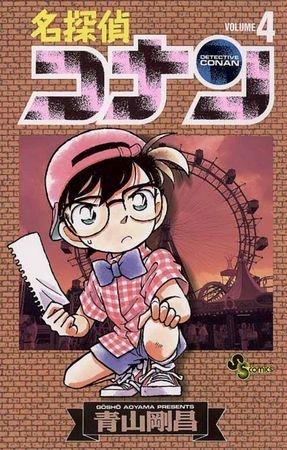Detective Conan # 4