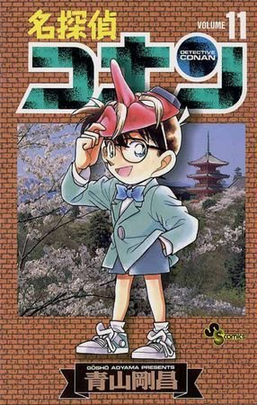 Detective Conan # 11