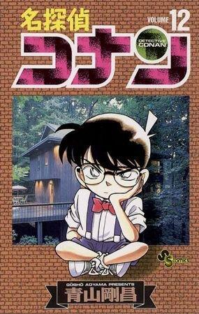 Detective Conan # 12