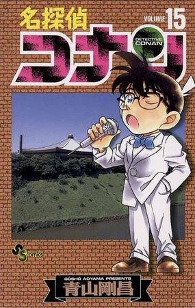 Detective Conan # 15