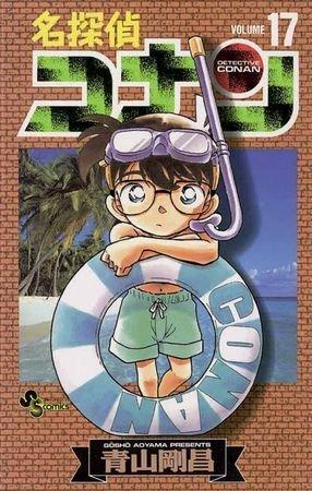 Detective Conan # 17