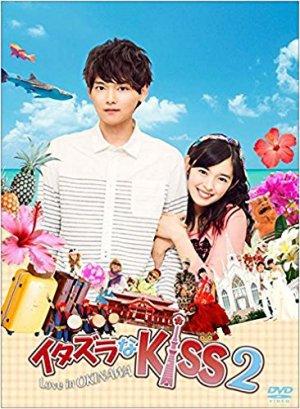 Itazura na Kiss 2 ~ Love in Okinawa édition DVD