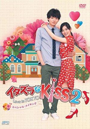Baiser Malicieux 2 : L'amour à Tokyo édition Intégrale DVD