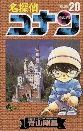 Detective Conan # 20
