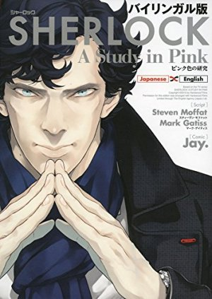 Sherlock édition Bilingual ban