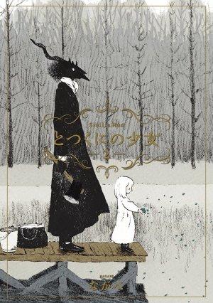 couverture, jaquette L'Enfant et le Maudit 2  (Mag garden) Manga