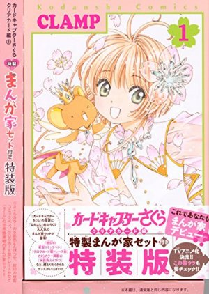 Card captor Sakura - Clear Card Arc # 1