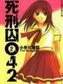 couverture, jaquette Détenu 042 2  (Shueisha) Manga