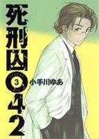 couverture, jaquette Détenu 042 3  (Shueisha)
