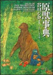 Encyclopédie des Animaux de la Préhistoire édition Japonaise