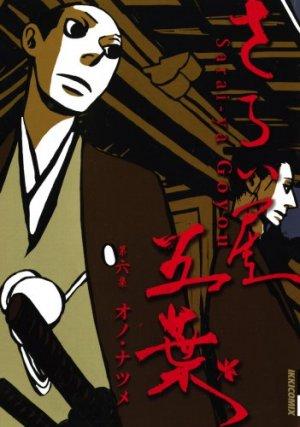 couverture, jaquette Goyô 6  (Shogakukan)