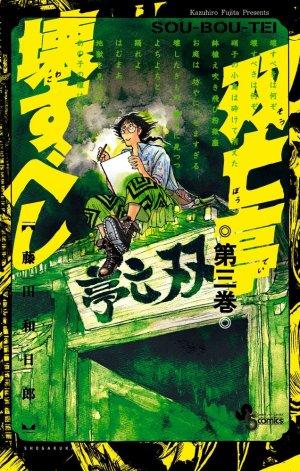 Souboutei Kowasu Beshi 3