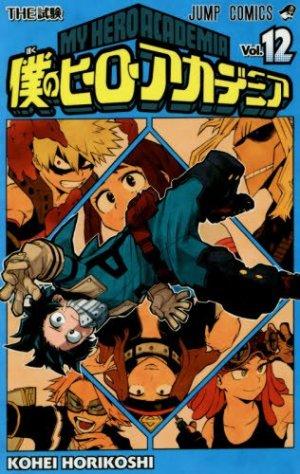 My Hero Academia # 12