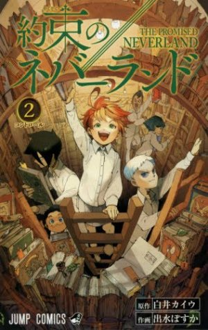 The promised Neverland # 2