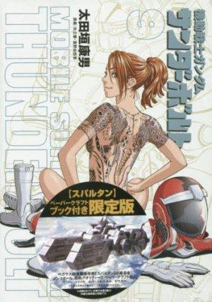 Mobile Suit Gundam - Thunderbolt édition Limitée papier Kraft