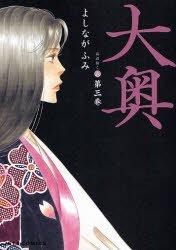 couverture, jaquette Le pavillon des hommes 3  (Hakusensha)