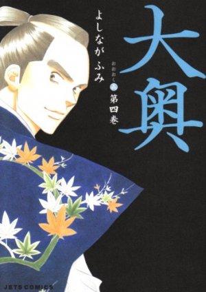 couverture, jaquette Le pavillon des hommes 4  (Hakusensha)