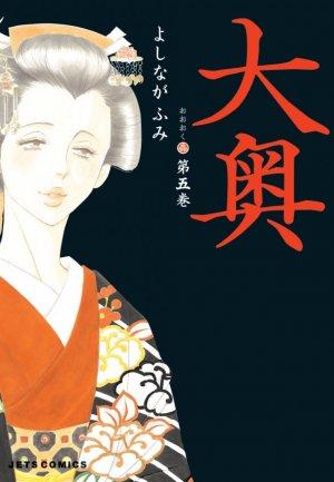 couverture, jaquette Le pavillon des hommes 5  (Hakusensha)