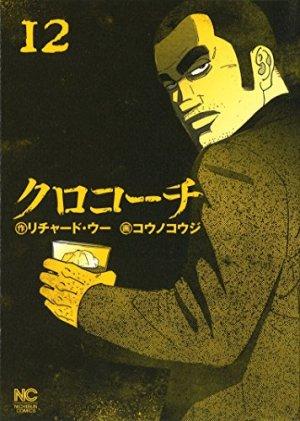 couverture, jaquette Inspecteur Kurokôchi 12  (Nihon Bungeisha)