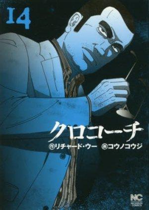couverture, jaquette Inspecteur Kurokôchi 14  (Nihon Bungeisha)