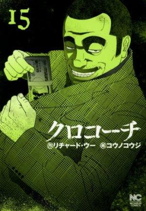 couverture, jaquette Inspecteur Kurokôchi 15  (Nihon Bungeisha)