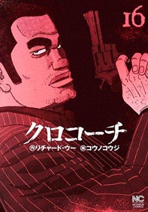 couverture, jaquette Inspecteur Kurokôchi 16  (Nihon Bungeisha)