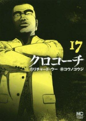 couverture, jaquette Inspecteur Kurokôchi 17  (Nihon Bungeisha)