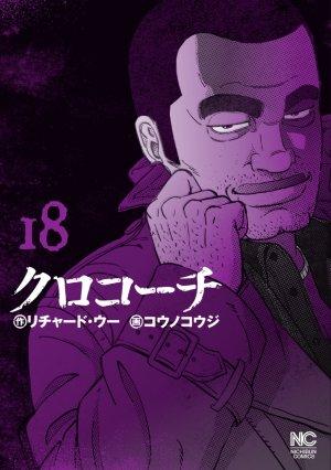 couverture, jaquette Inspecteur Kurokôchi 18  (Nihon Bungeisha)