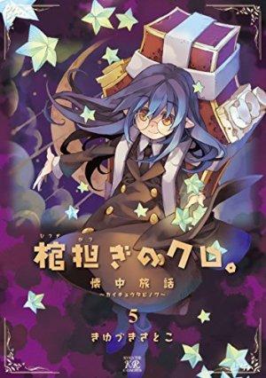couverture, jaquette Le Voyage de Kuro 5  (Houbunsha)
