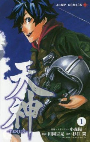 couverture, jaquette Tenjin 1  (Shueisha)