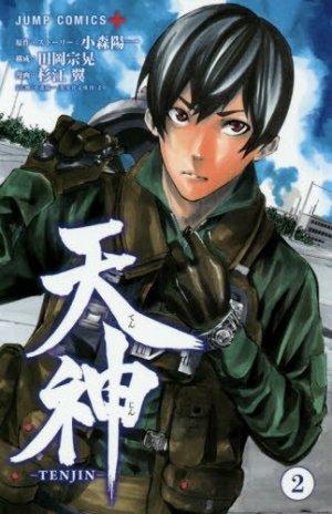couverture, jaquette Tenjin 2  (Shueisha) Manga